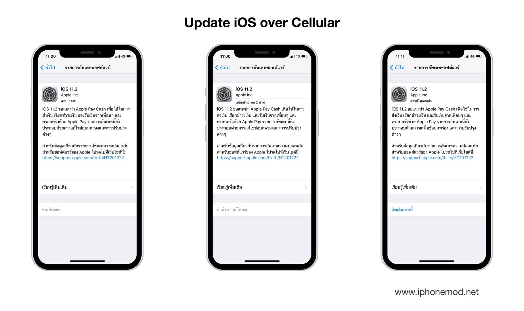 Update Ios Over Cellular