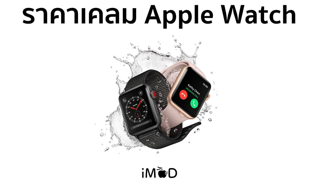 ราคาเคลม Apple Watch