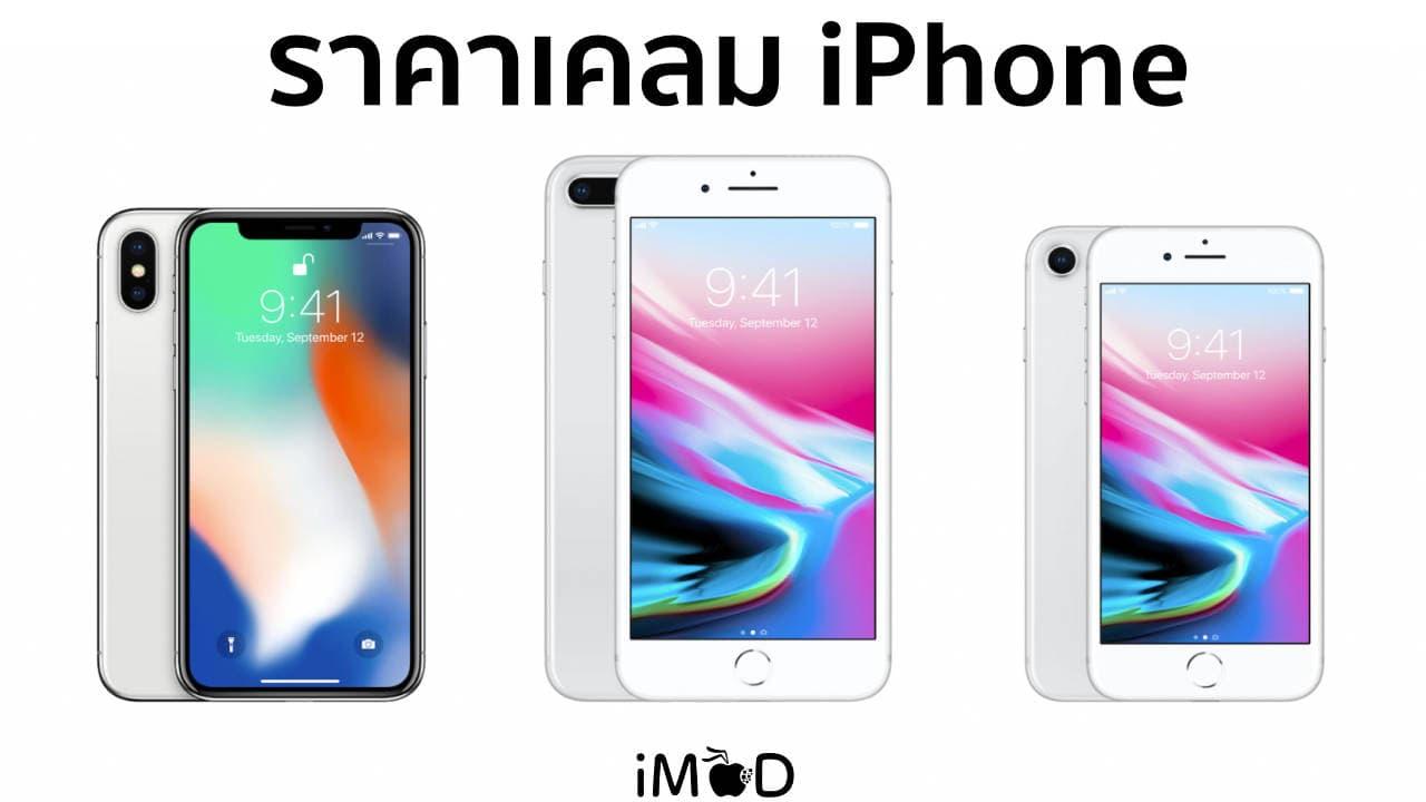 ราคาเคลม Iphone