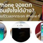 ลอกกระจก Iphone Cover
