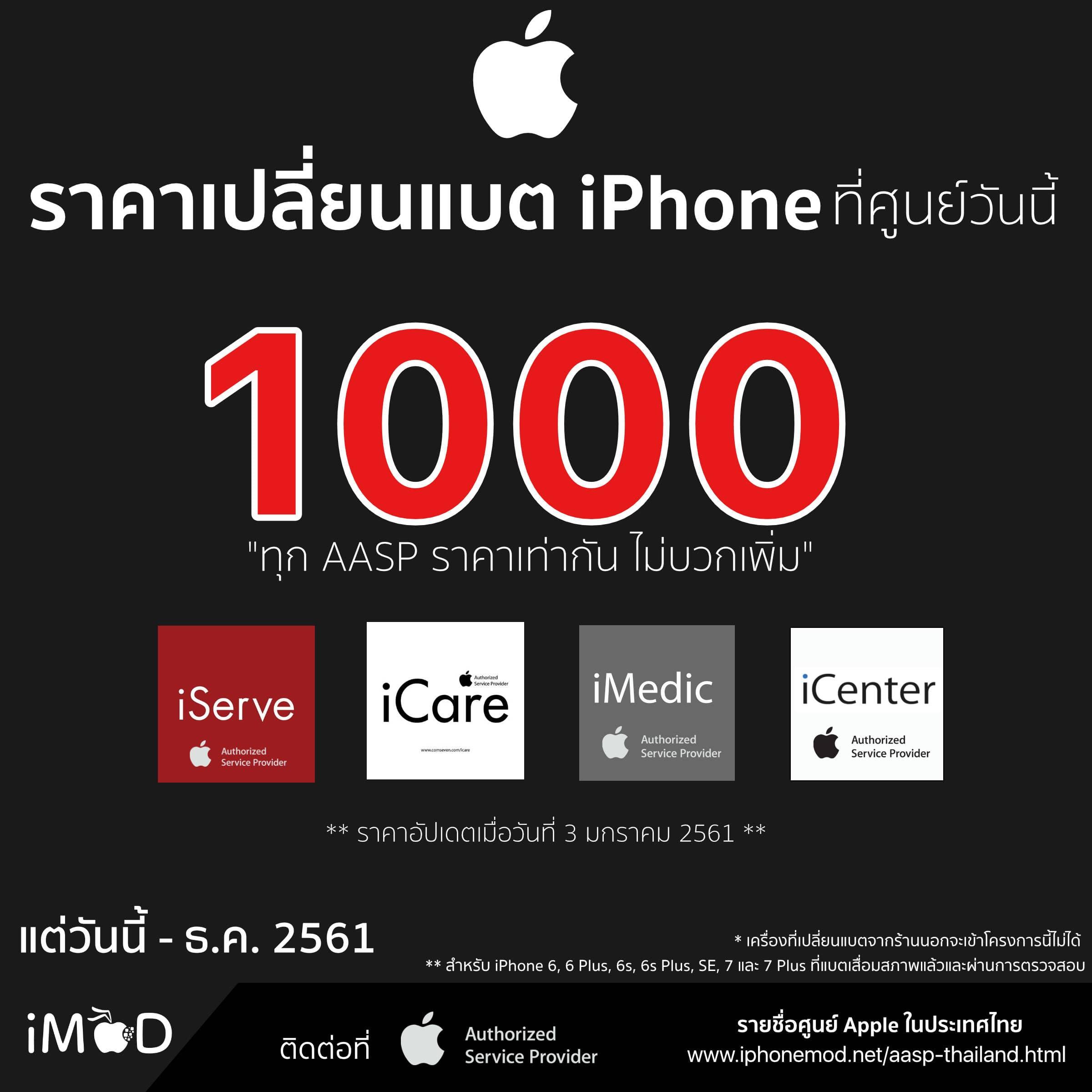 เปลี่ยนแบต Iphone 3jan2018
