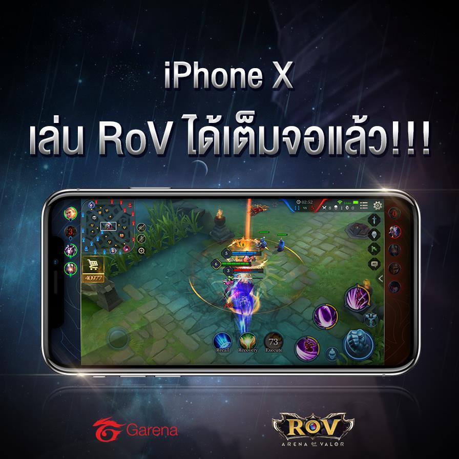 iPhone X อัปเดตเล่น RoV เต็มจอได้แล้ว