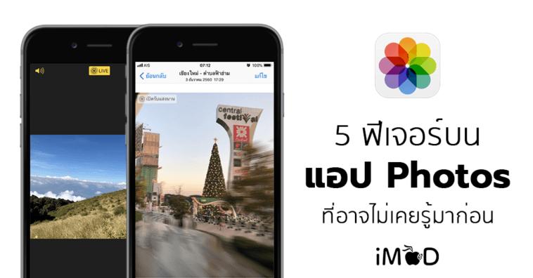 5 Feature Hidden On Photo App