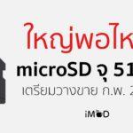 512gb Microsd Card 2018