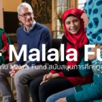 Apple Malala Fund Cover