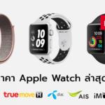 Apple Pricelist Jan 2018