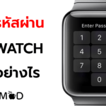 Apple Watch Forget Passcode