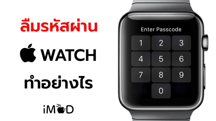 Apple Watch Forget Passcode