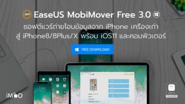Easeusmobimoverfree3.0 Cover