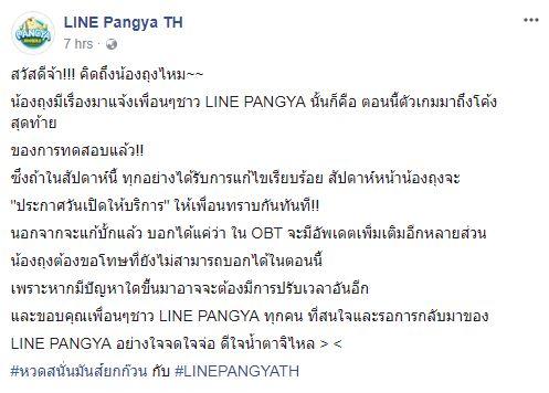 Line Pangya Th 31.01.18