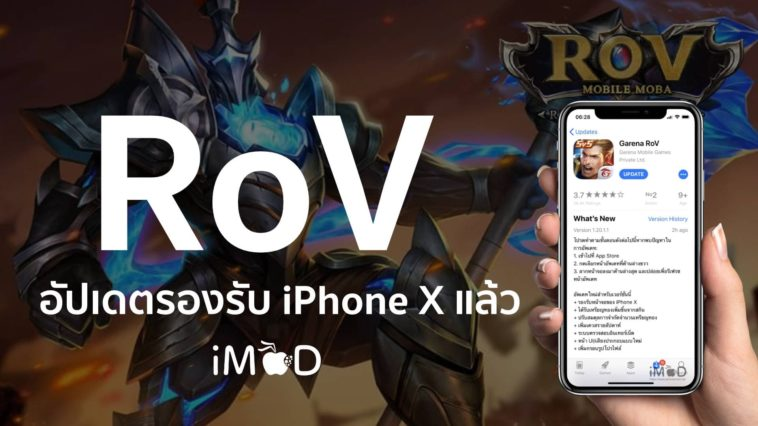 Rov Iphone X Updated 2