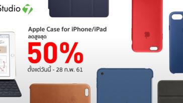 Studio7 Pro Case Iphone Ipad