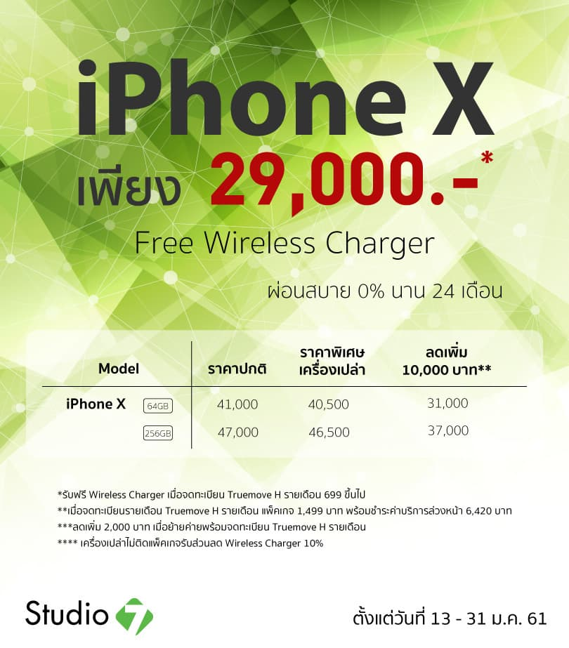 Studio7 Iphonex Free Wireless Charger Promotion Jan 18