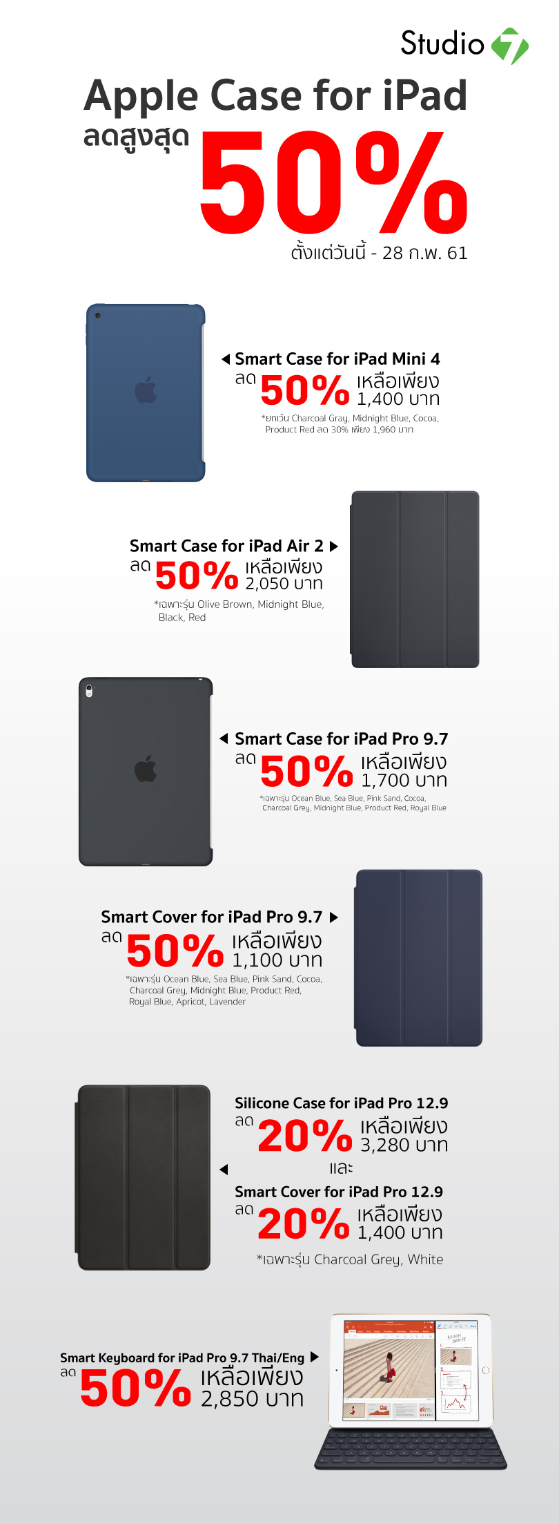 Studio7 Promotion Case Ipad Discount 50 Percent Jan Feb 18