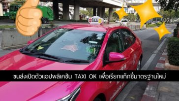 Taxi Ok Cover