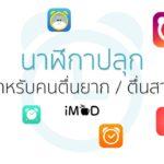 App Alarmclockapps Cover