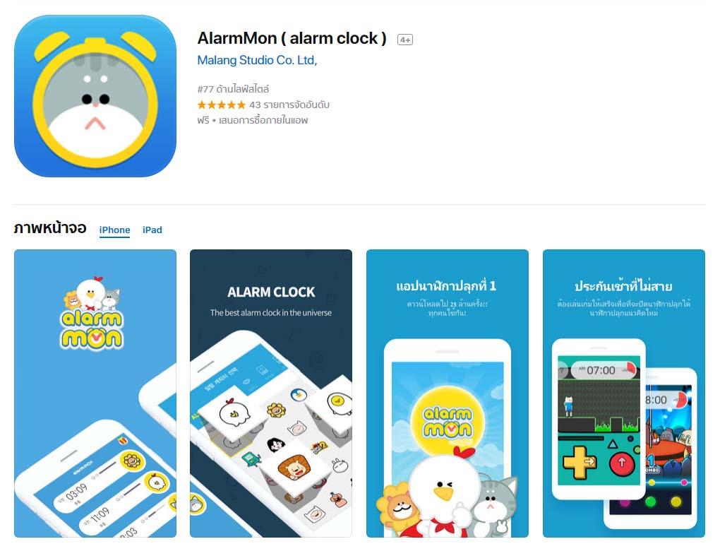 App Alarmmon Cover