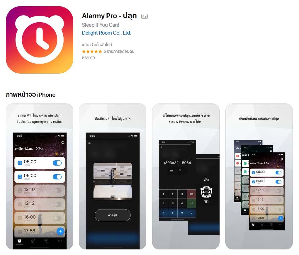 App Alarmypro Cover