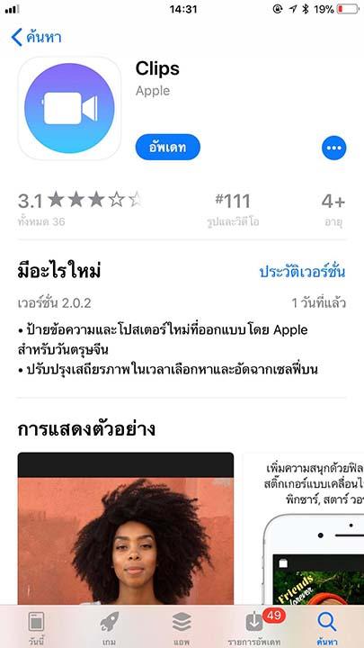 App Clips Version 2.0.2 Footer