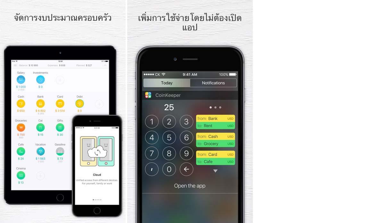 App Coinkeeper Content2