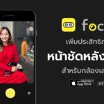 App Focos Cover
