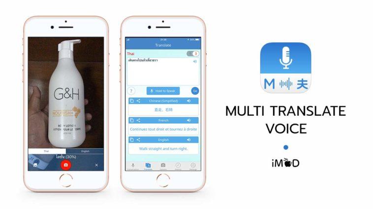 App Multitranslatevoice Cover