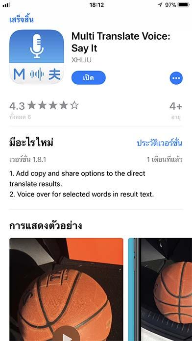 App Multitranslatevoice Footer
