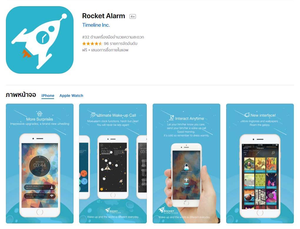 App Rocketalarm Cover