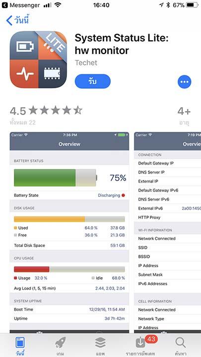 App Systemstatuslite Footer