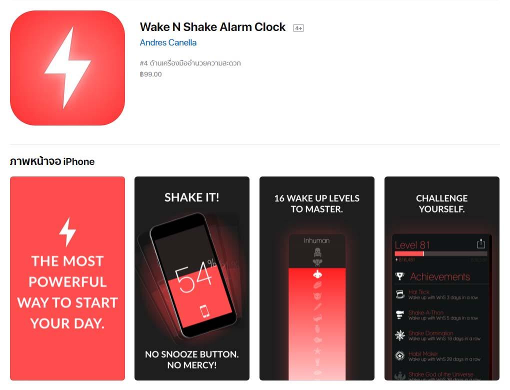 App Wakenshake Cover