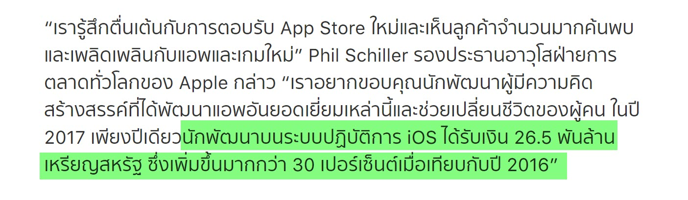 App Store 40 Billion Dollar 2018 Analyst 2