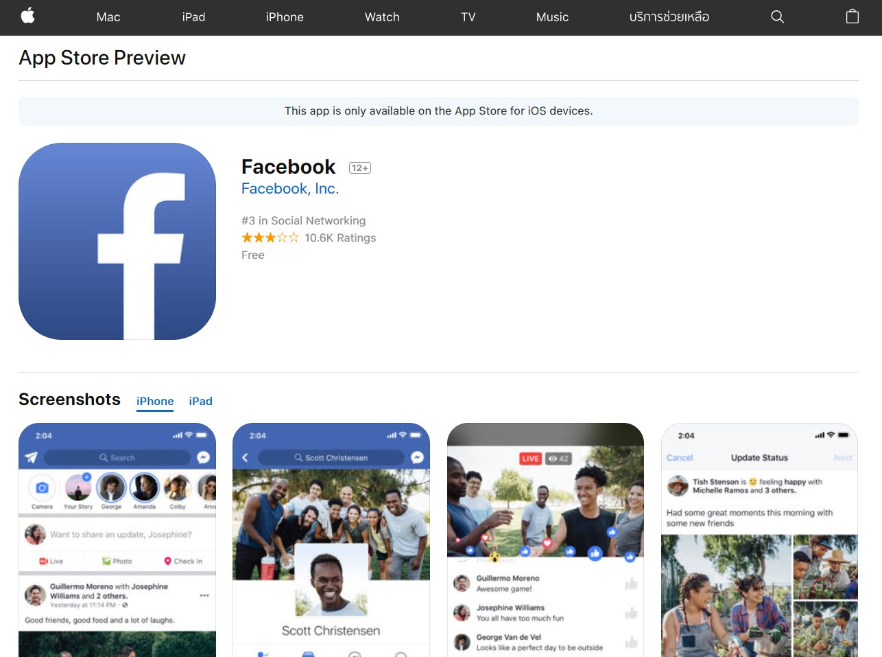 App Store Preview New Design 1