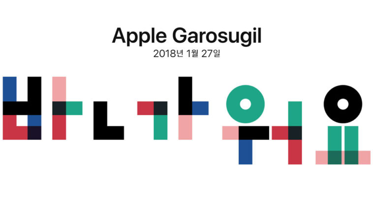 Apple Garosugil Newsroom 1
