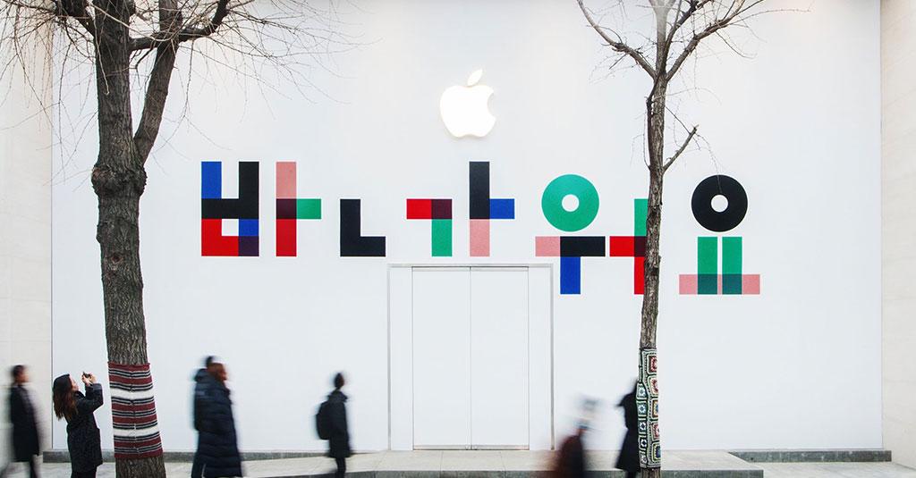 Apple Store South Korea