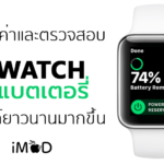 Apple Watch More Battery Life