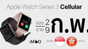 Apple Watch Series 3 Cellular Sg Hk
