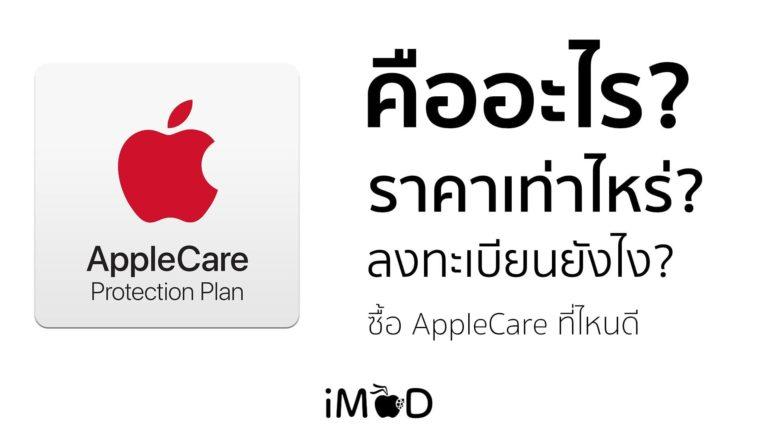 Applecare ข้อมูล