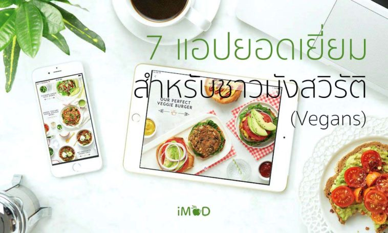Best Iphone Apps For Vegans Cover