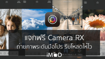 Camera Rx Application Free Download