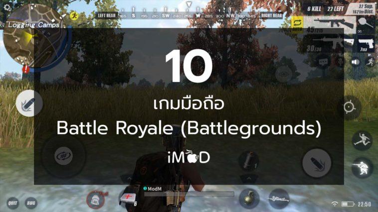 Game Battleroyalebattlegrounds Cover2