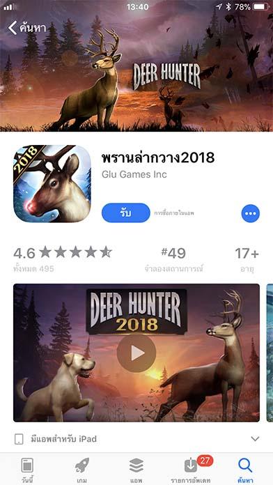 Game Deerhunter2018 Footer