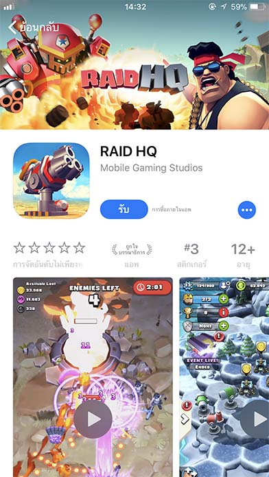 Game Raidhq Footer
