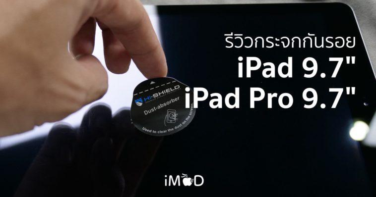 Hi Shield Ipad Pro 9.7