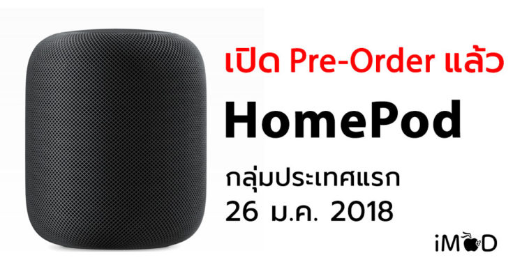Homepod Start Pre Order Us