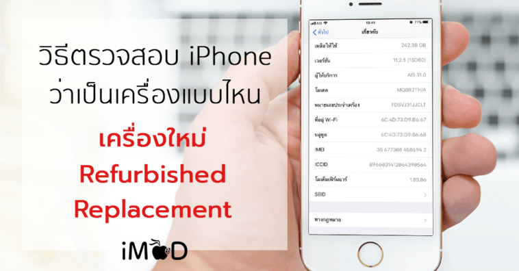How To Check Iphone New Refurbished Replacement