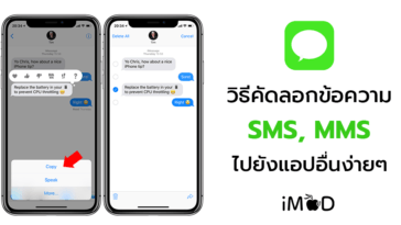 How To Copy Message Imessage Ios 11
