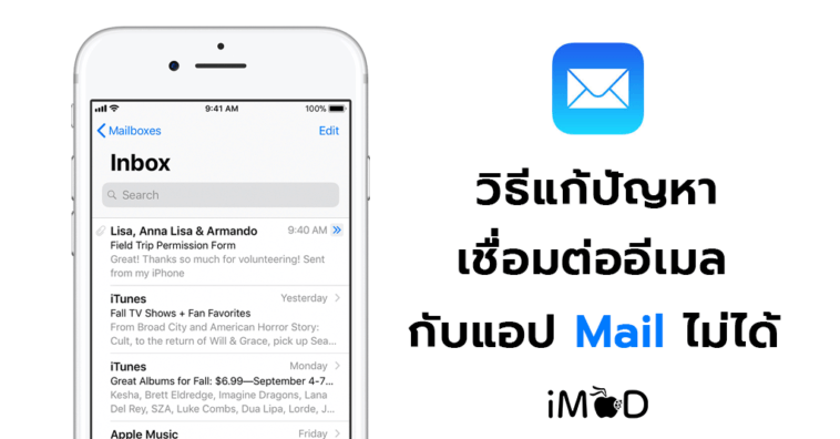 How To Fix Mail Connection Error On Iphone Ipad