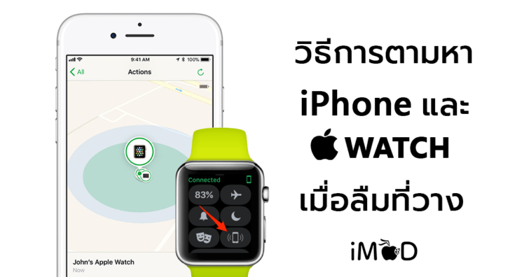 How To Use Apple Watch Ping Iphone