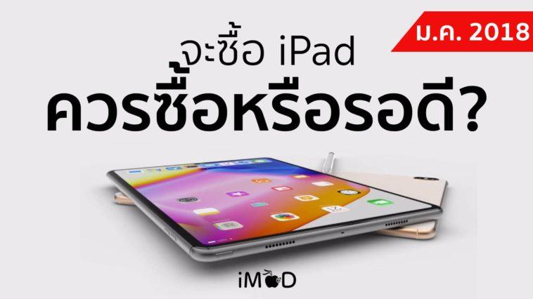 Ipad Jan 2018 Buy Or Wait