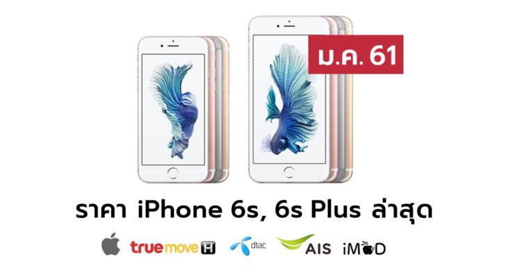 Iphone6spricelist Jan 2018